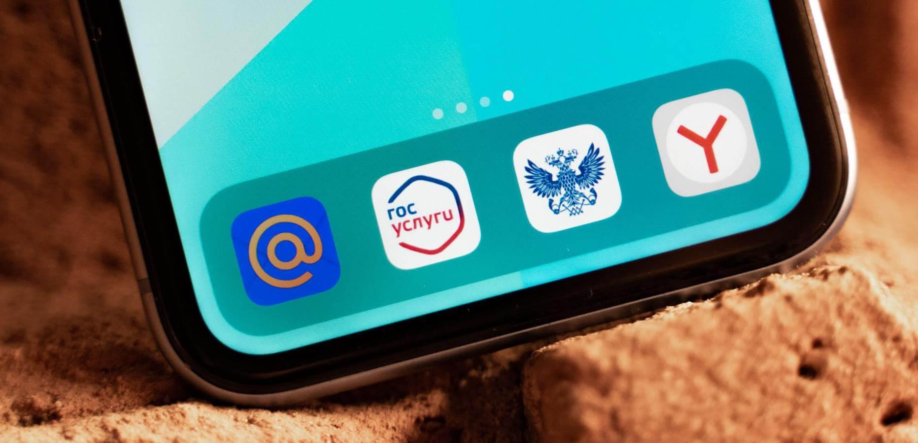 Русские приложения на смартфоне