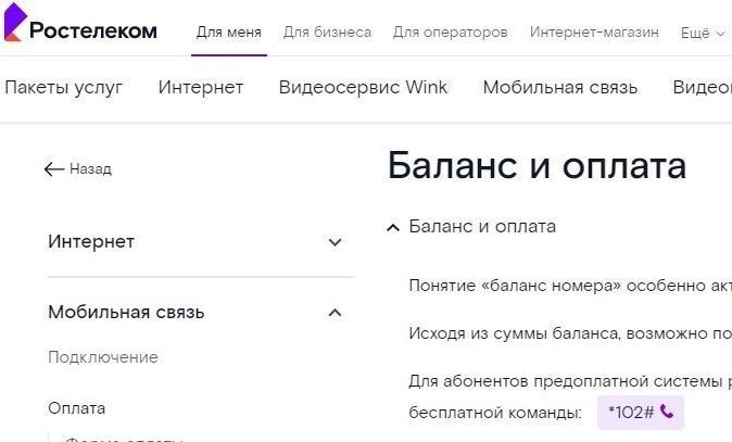 """Меню Личного кабинета """"Ростелекома"""""""