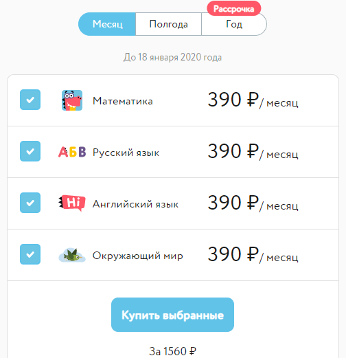 Платные подписки на Uchi.ru