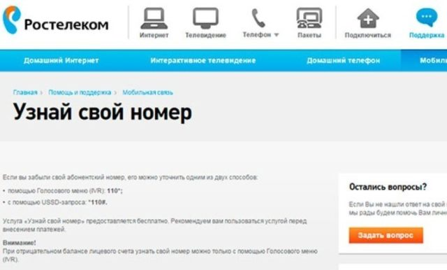 """Меню на официальном сайте """"Ростелекома"""""""