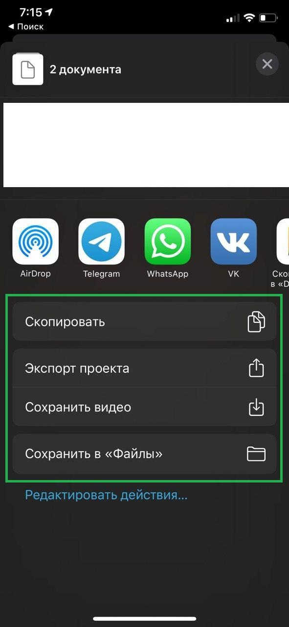 Обработка видео в приложении iMovie