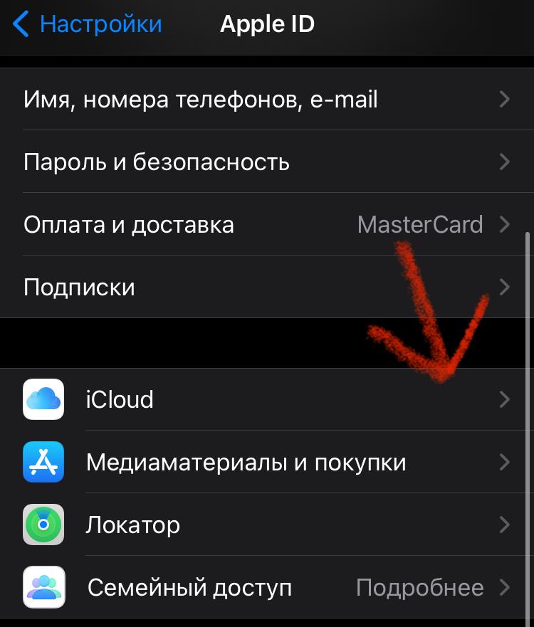 Настройки iCloud в смартфоне