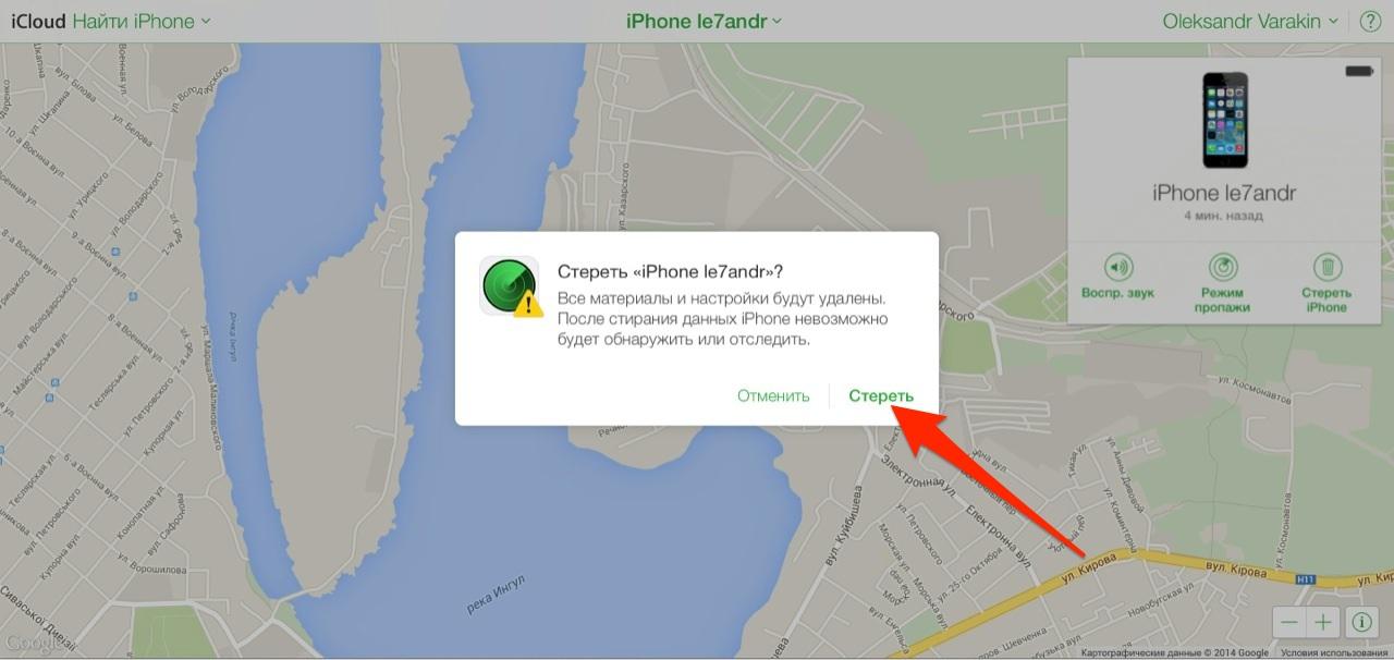 Поиск iPhone по геолокации в iCloud