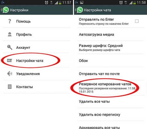 Резервное копирование данных мессенджера WhatsApp