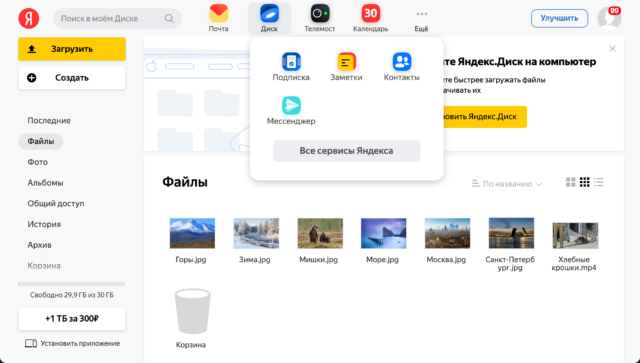Меню Яндекс.Диск