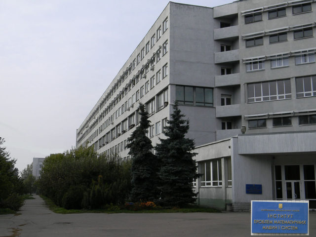 Институт кибернетики АН УССР