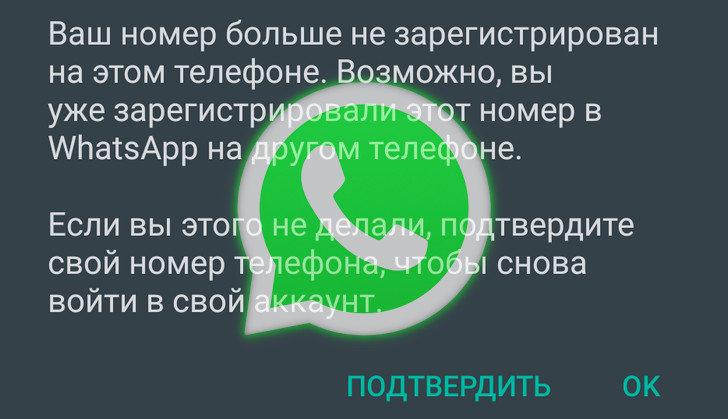 Уведомление на фоне значка WhatsApp