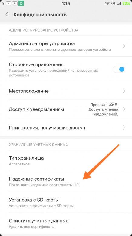 Надежные сертификаты в смартфонном меню