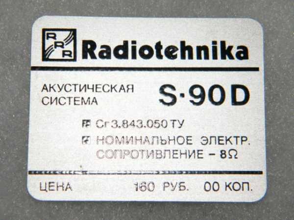 Эмблема Radiotehnika S90 с фиксированной ценой