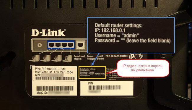 Настроечное меню роутера D-Link