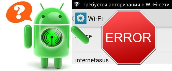 Человечек Android со знаком вопроса и красный шестиугольный знак Error