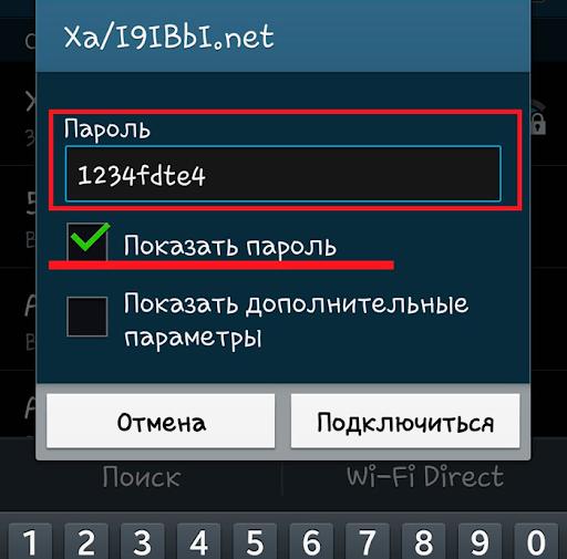 Проверка пароля от Wi-Fi при авторизации