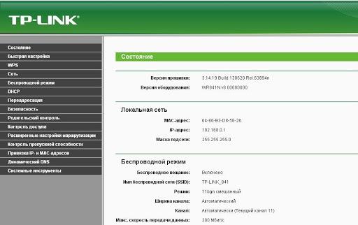 Настроечное меню роутера TP-Link