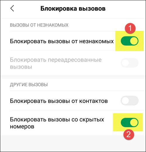 Блокировка вызовов в меню смартфона