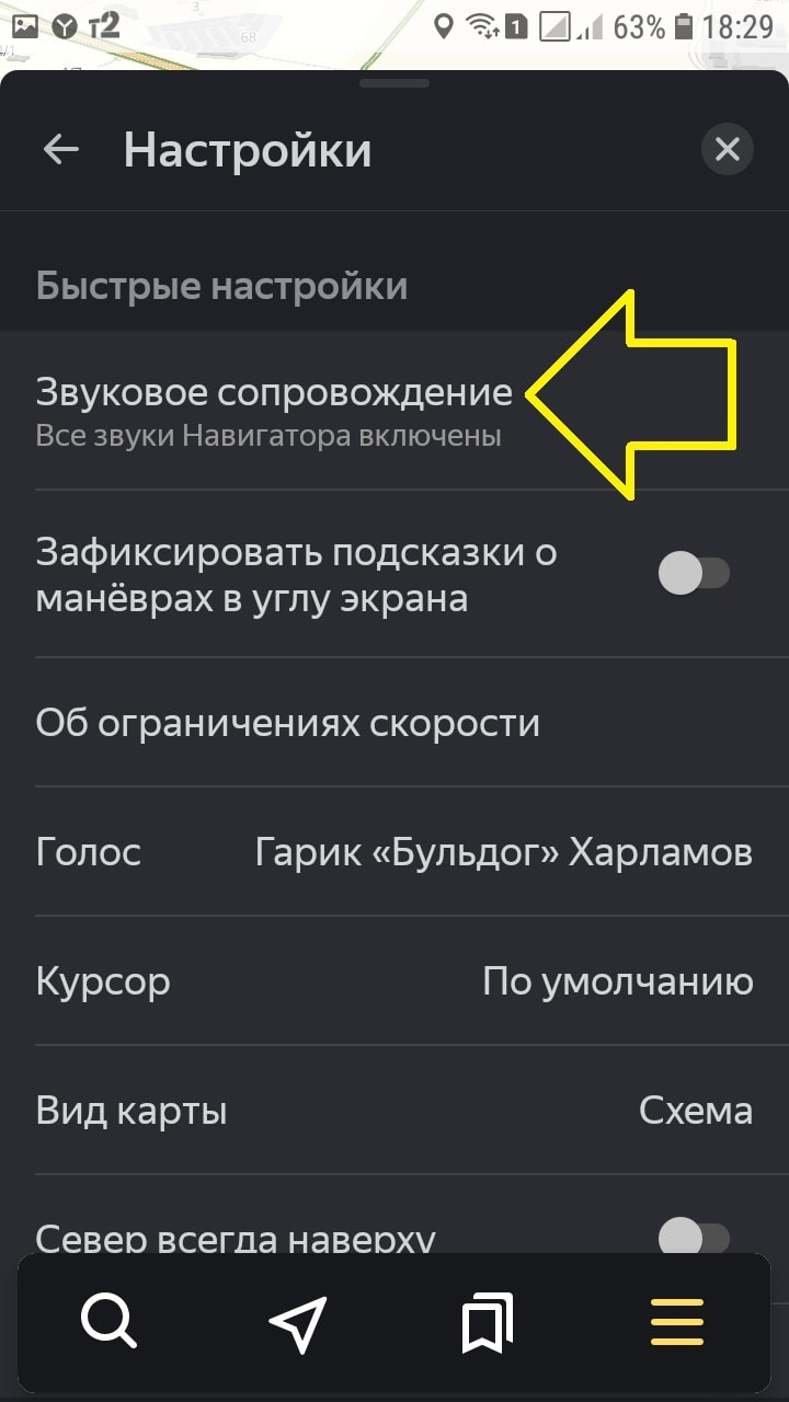 Настройки Яндекс.Навигатора