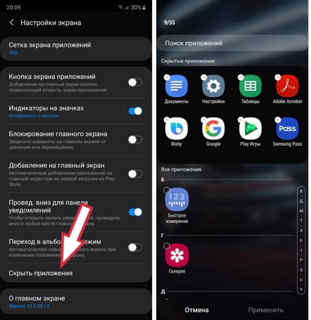 """Функция """"Скрыть приложения"""" в смартфоне Samsung"""