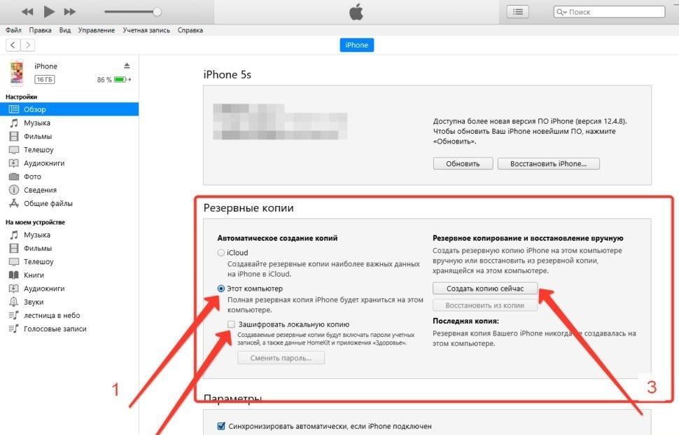 Резервное копирование данных мессенджера WhatsApp через iTunes
