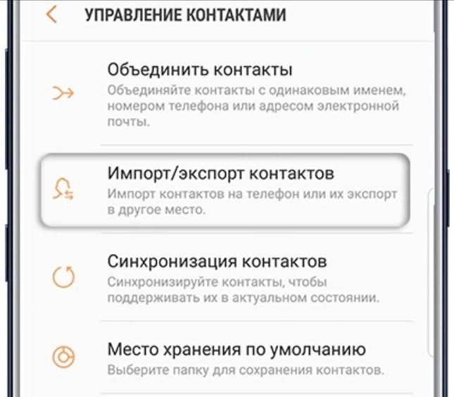 """Развернутое меню """"Управление контактами"""" в системе смартфона"""