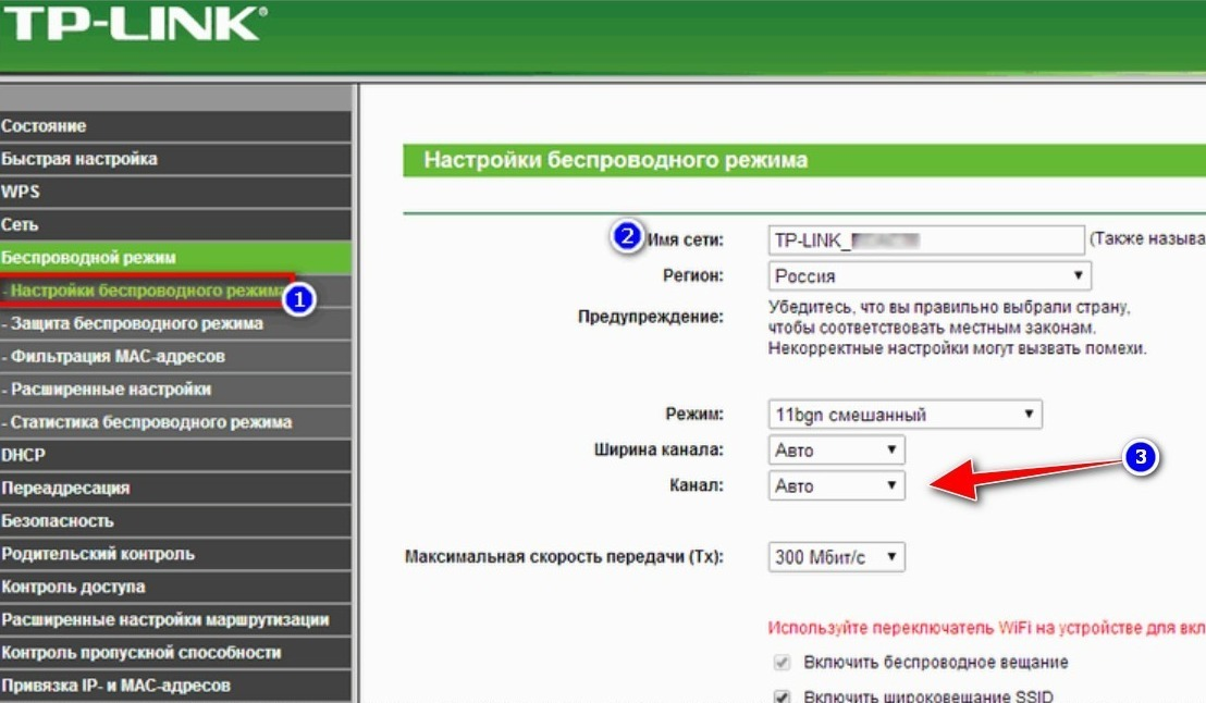 Настроечное меню маршрутизатора TP-Link