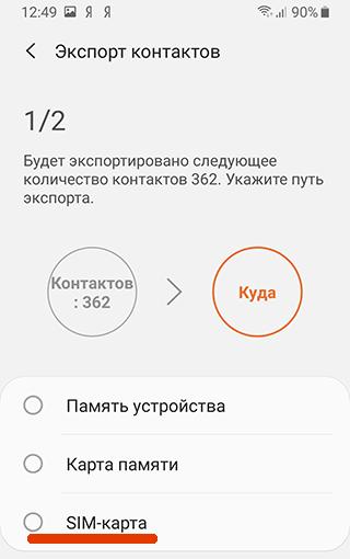 Экспорт контактов в SIM