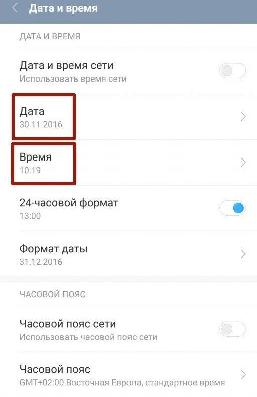 Настройка даты и времени в смартфоне