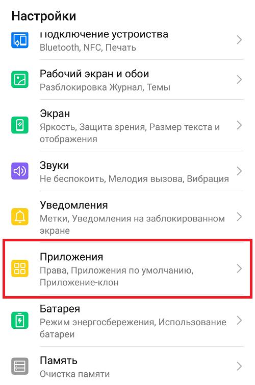 Настройки приложений в смартфоне