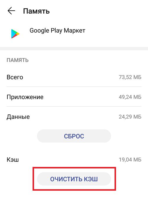 Очистка кэша в смартфоне