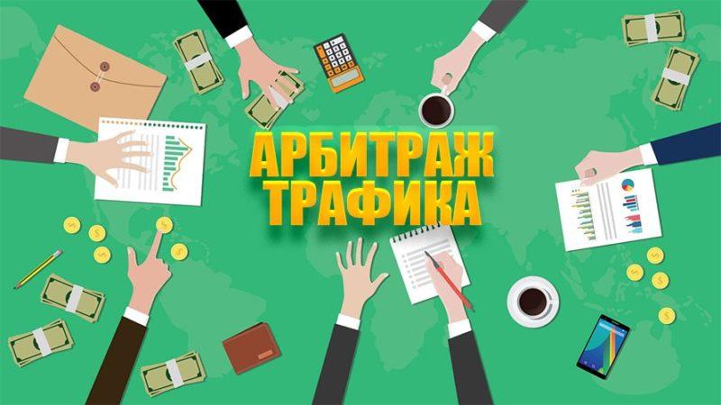 Арбитраж трафика в центре стола с руками, деньгами, конвертами, кофе и бумагами