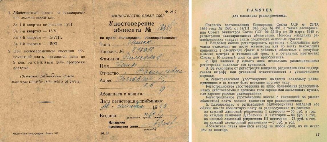 Советская абонентская книжка за пользование радио