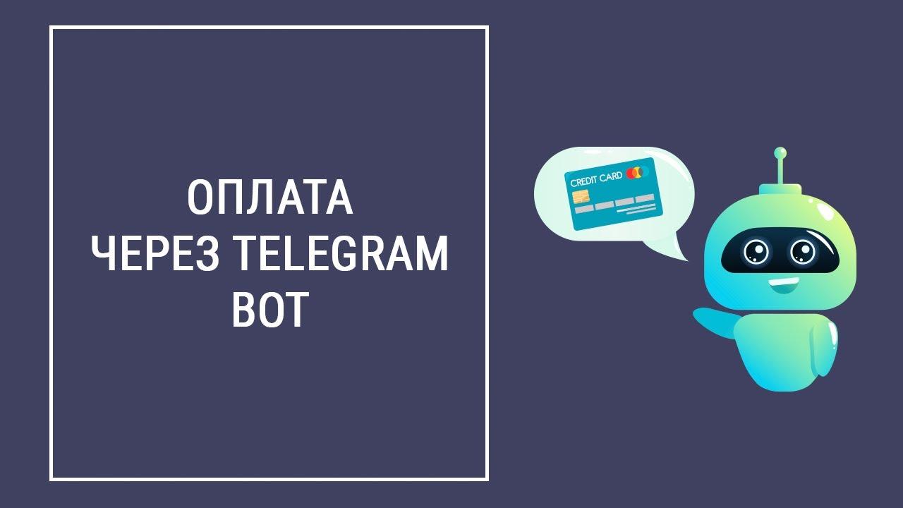 Бот Telegram и уведомление об оплате