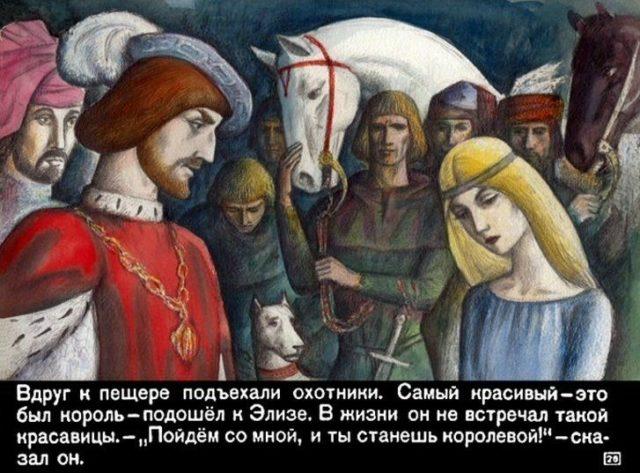 """Кадр из диафильма """"Дикие лебеди"""""""