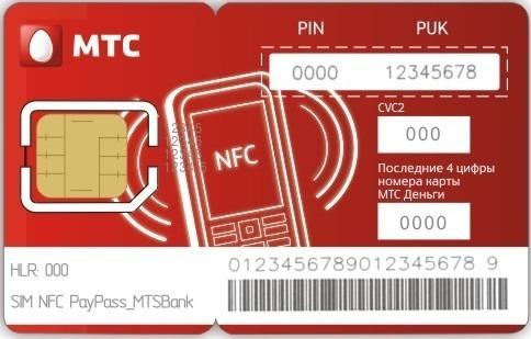 SIM-карта с чипомс NFC