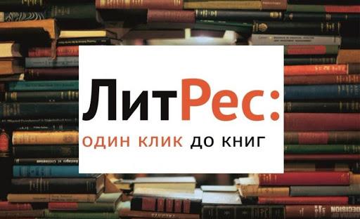 ЛитРес на фоне книг