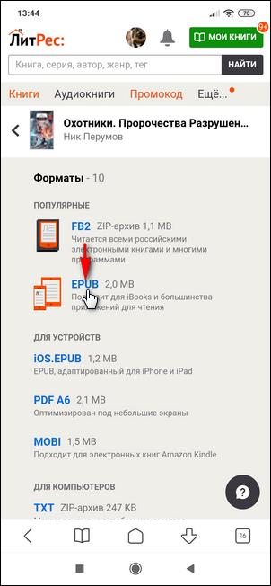 Загрузка EPUB-файла книги