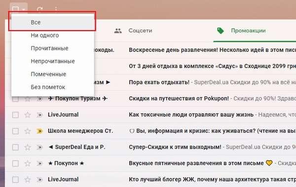 Удаление всех писем в Gmail