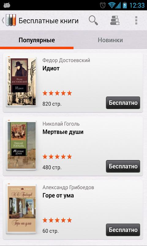 Выбор классических произведений в библиотеке ЛитРес