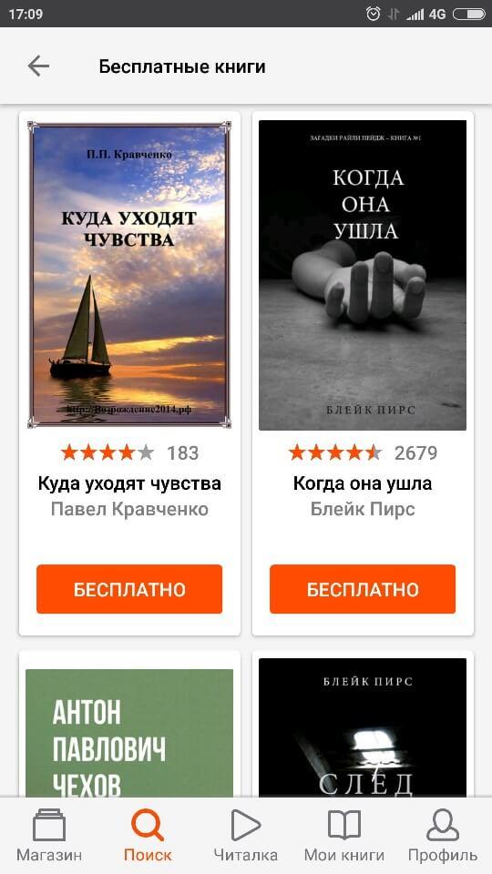 Бесплатные книги на ЛитРес