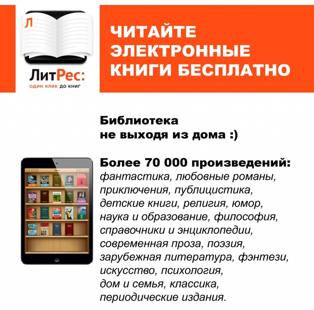 Реклама электронной библиотеки ЛитРес