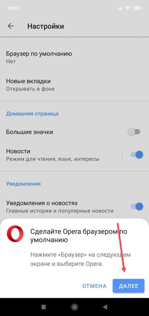 браузер по умолчанию на андроид