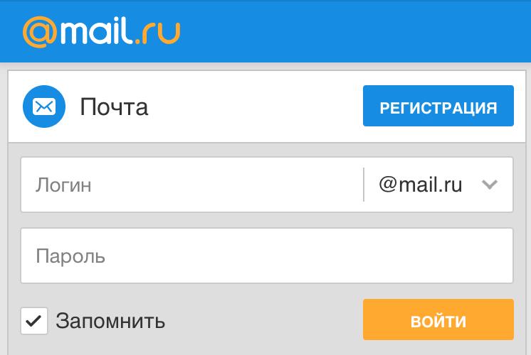 Авторизация на Mail.ru