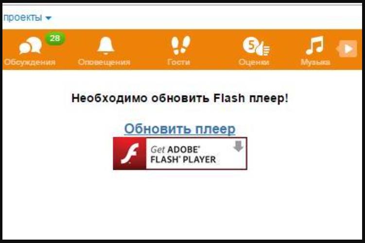 """Уведомление о необходимости обновления текущей версии флеш-плеера в соцсети """"Одноклассники"""""""