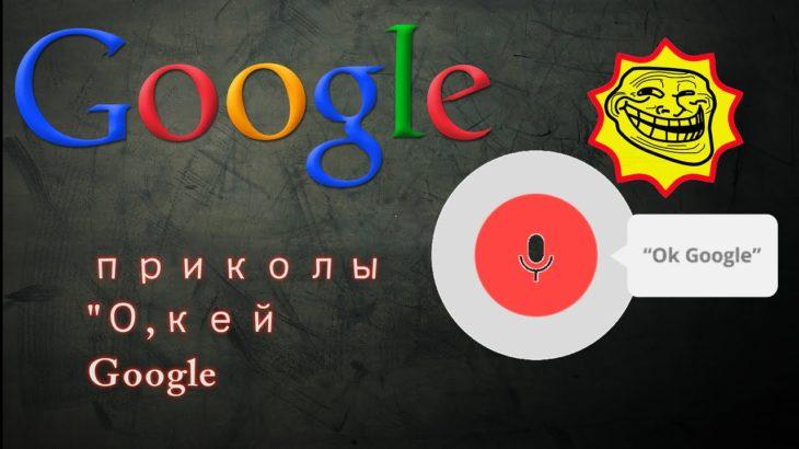 Google-приколы