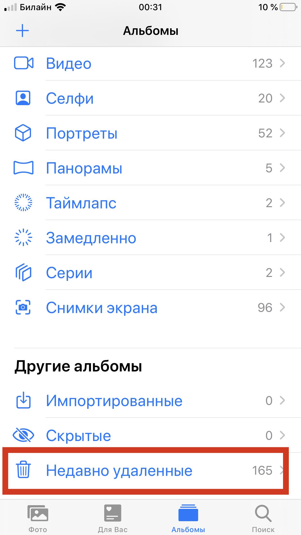 """Папка """"Недавно удаленные"""" в системе смартфона"""