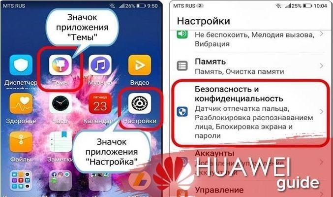 Настройки безопасности смартфона Huawei