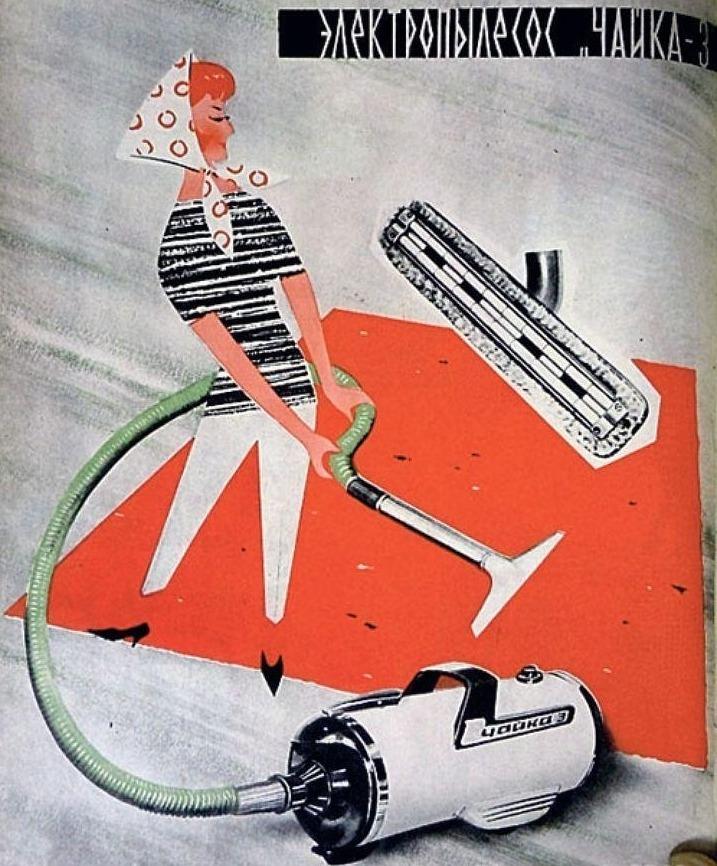 Советский рекламный плакат пылесоса