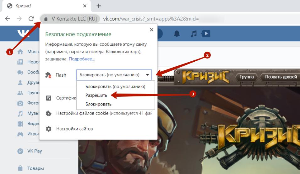 Запуск флеш-плеера в соцсети Вконтакте