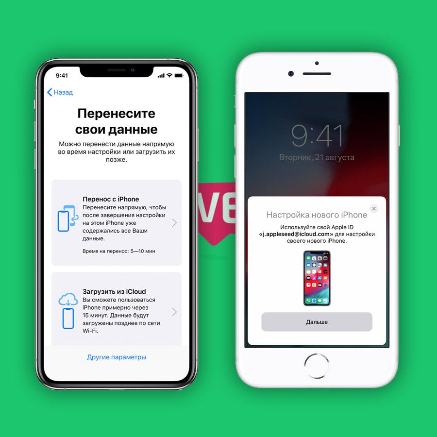 Два Айфона и перенос данных между ними