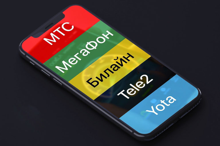 Логотипы разных сотовых операторов на смартфонном экране
