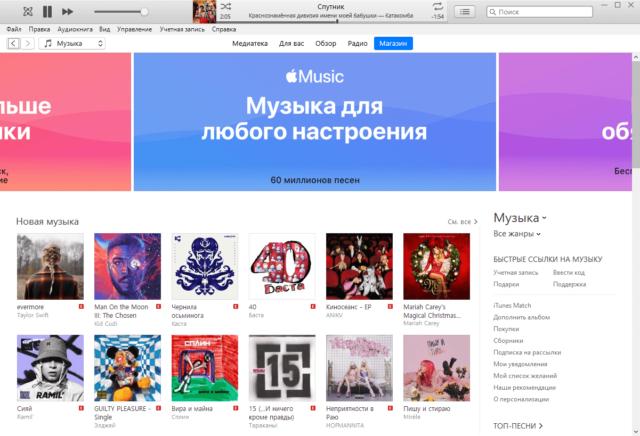 Треки в iTunes
