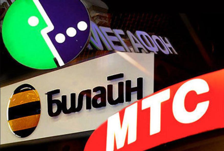 Логотипы мобильных операторов